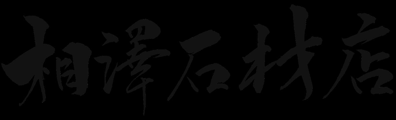 白馬の石材店 相澤石材店